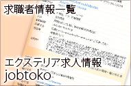 エクステリア求人情報jobtoko