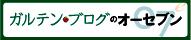ガルテン・ブログ