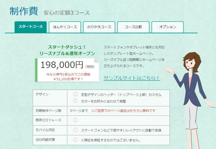 ホームページ制作費がキャンペーン中でお得!