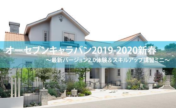 オーセブン・キャラバン2019(〜2020新春) 5月末より順次開催!!