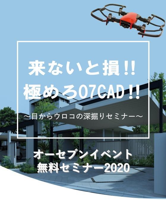 オーセブン無料イベント2020 4月より順次開催!!