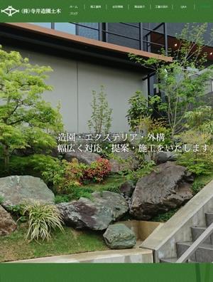 寺井造園土木様