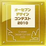 オーセブン・デザイン・コンテスト2010