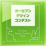 オーセブンデザインコンテスト2012