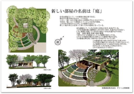 相陽建設株式会社 加瀬賢治様 「新しい部屋の名前は「庭」」