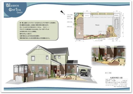 ブルーメン・ガーデン有限会社 守屋美紀様 「札幌市南区O邸」