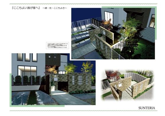 株式会社サンテリア 細尾佳代子様 「ここちよい我が家へ〜緑・光・ここちよさ〜」