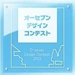 オーセブンデザインコンテスト2013