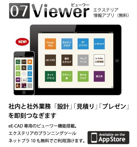 07Viewer