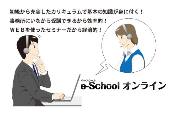 e-schoolは数名で行います