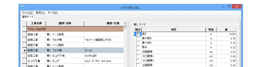 クラウド連動型エクステリア造園設計CAD「バージョン10」OPT 積算ソフト【 e-Put /イープット 】拾い出し画面 / / /