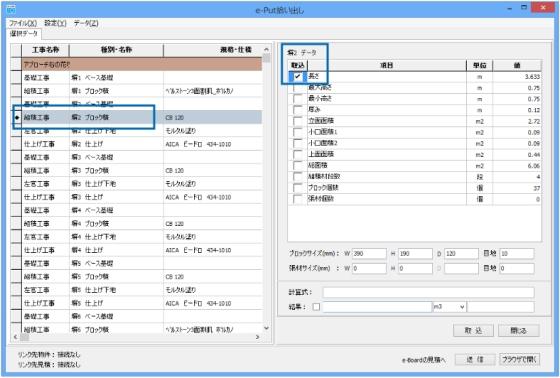 クラウド連動型エクステリア造園設計CAD「バージョン10」OPT 積算ソフト【 e-Put /イープット 】拾い出し数量・調整画面 / / /