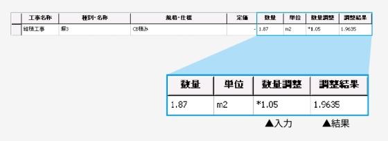クラウド連動型エクステリア造園設計CAD「バージョン10」OPT 積算ソフト【 e-Put /イープット 】拾い出し数量の調整画面 / / /