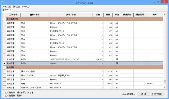 クラウド連動型エクステリア造園設計CAD「バージョン10」OPT 積算ソフト【 e-Put /イープット 】拾い分け表 / / /
