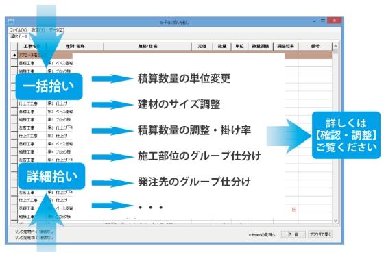 積算ソフト【 e-Put /イープット 】 理想のお見積り加工へ / / / / / /