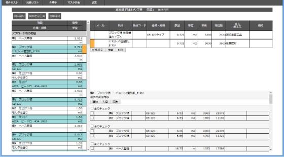 積算ソフト「e-Put」発注書作成画面