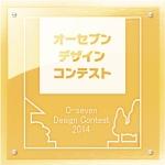 オーセブンデザインコンテスト2014