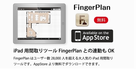 FingerPlan