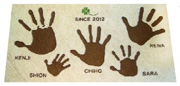 家族の手形