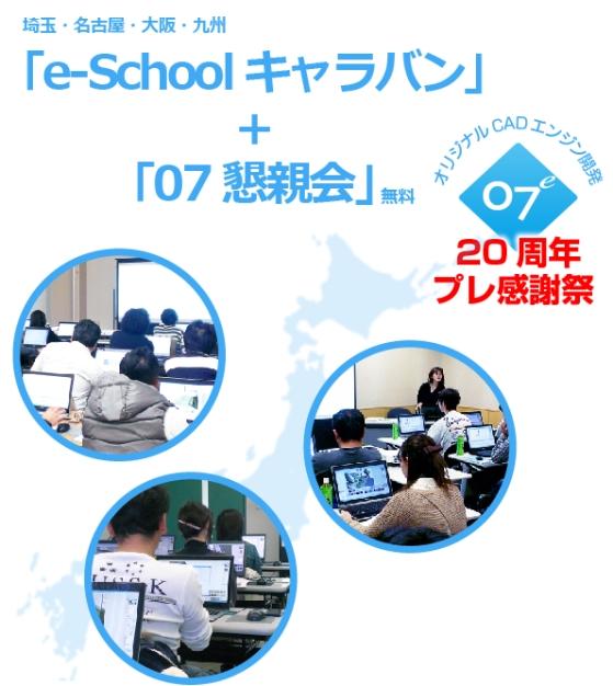 20周年プレ感謝祭 第一弾 e-Schoolキャラバン 07懇親会