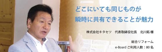 業務管理ソフト「e-Board」導入事例 キタセツ様
