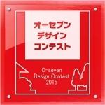 オーセブンデザインコンテスト2015
