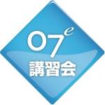 07講習会ロゴひし形150×150