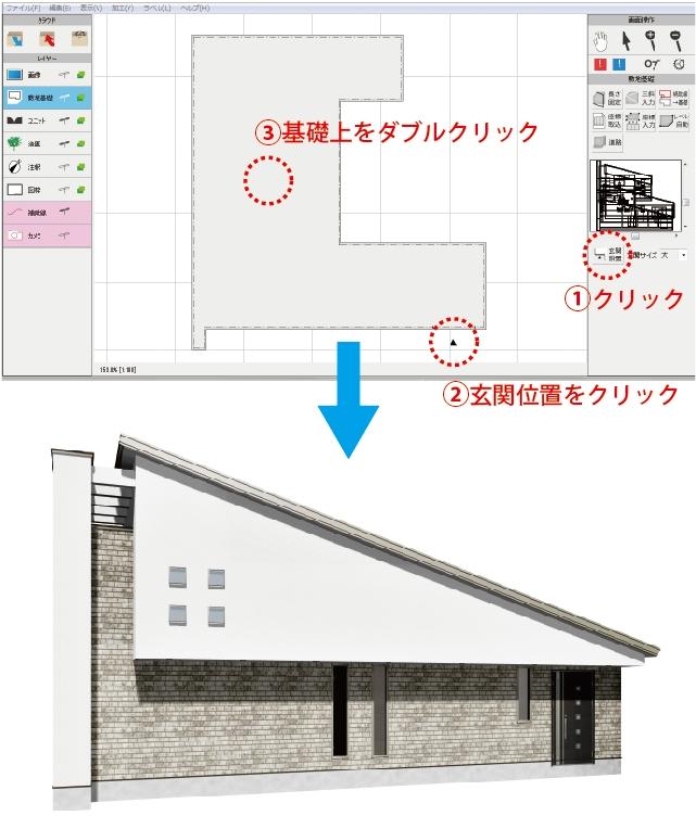 建物デザイナー