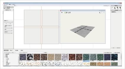 プロツールに進化した「床デザイナー」