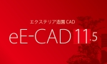 最新エクステリア・造園CAD誕生