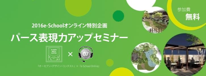 【特別企画】パース表現力アップセミナー