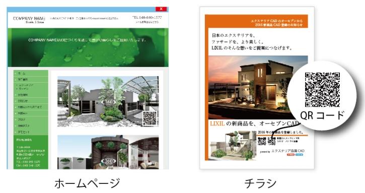 ホームページやブログ、チラシに動く施工例でPRできます