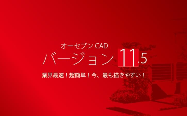 エクステリア・造園CAD「バージョン115」