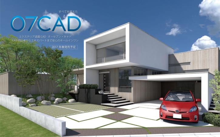 すべてを超えたエクステリア造園CAD「07CAD オーセブン・キャド」