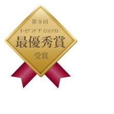 第9回オーセブン・デザイン・コンテス最優秀賞