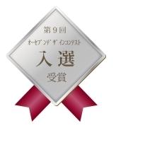 オーセブン・デザインコンテスト入選