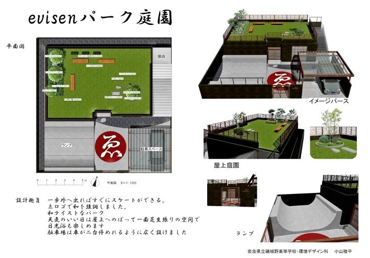 オーセブン・デザイン・コンテスト入選作品「evisenパーク庭」
