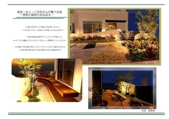 家族・友人・ご近所さんが集うお庭〜季節の植物のお出迎え〜