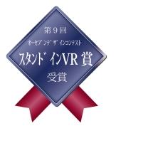 スタンドインVR賞
