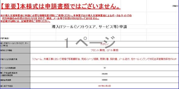 ITツール申請