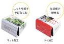 VRゴーグル 紙製タイプ【選べる2つの仕上がり】