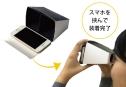VRゴーグル 紙製タイプ【色んなスマホで楽しめる】