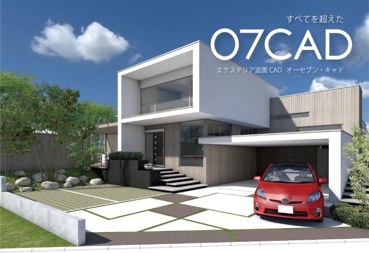 エクステリア造園 O7CAD オーセブン・キャド