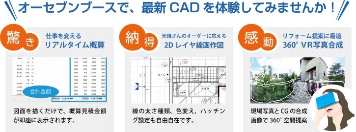 O7CAD オーセブン・キャド 3つの新機能