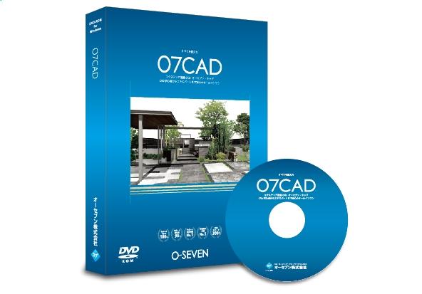 O7CAD(オーセブン・キャド)は、「中小企業経営強化税制」の対象商品