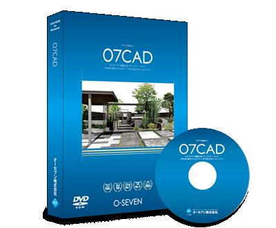 「O7CAD」は税額控除が受けられます