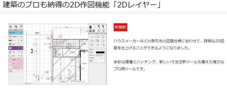 建築のプロも納得の2D作図機能
