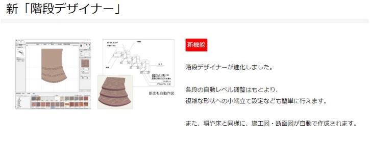 進化した階段デザイナー