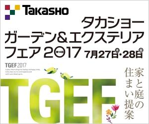 タカショーガーデン&エクステリアフェア2017