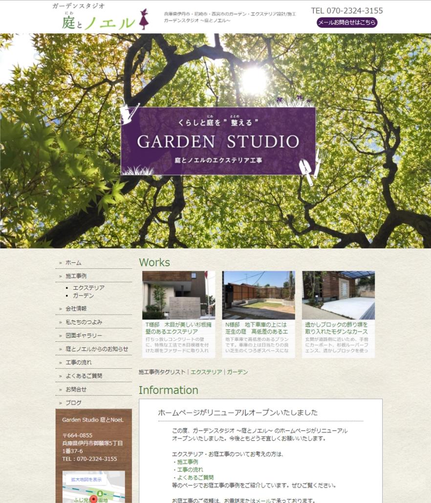 ガーデンスタジオ 〜庭とノエル〜様 /
